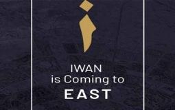 IWAN East New Cairo